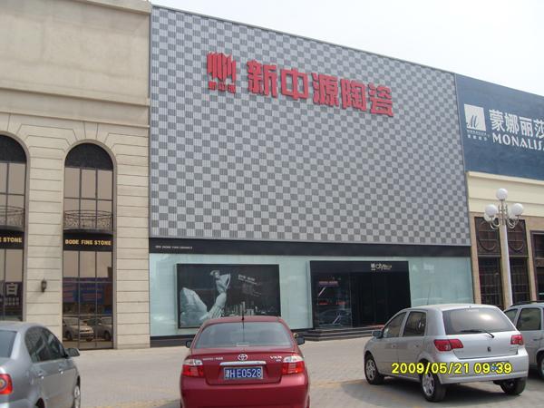 天津 新中源 瓷砖 免费设, 免费装修设计,装修效果图